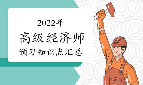 2022年各专业高级经济师预习知识点汇总(9月2日更新)