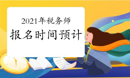 2021年税务师报名时间预计4-5月