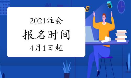 2021注会报名时间确定为4月1-2日、6-30日