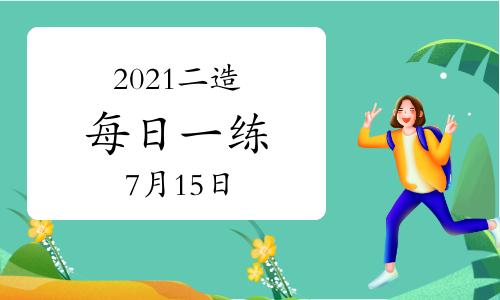 环球网校2021年二级造价工程师每日一练及答案免费下载(7月15日)