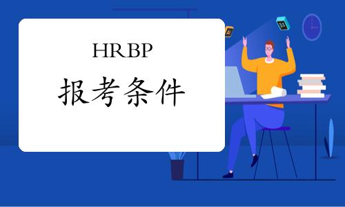 2021年第三批四川HRBP考试报考条件