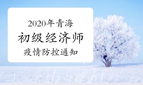 2020年青海初級經濟師考試疫情防控工作緊急通知
