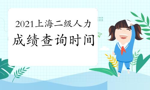 2021年上海二级人力资源管理师考试成绩查询时间预测
