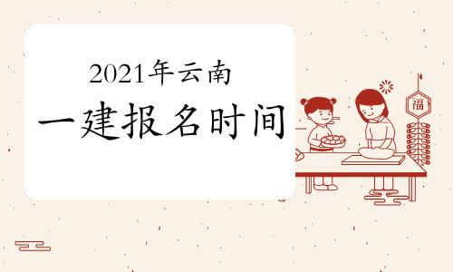 2021年云南一建报名时间会延后吗?
