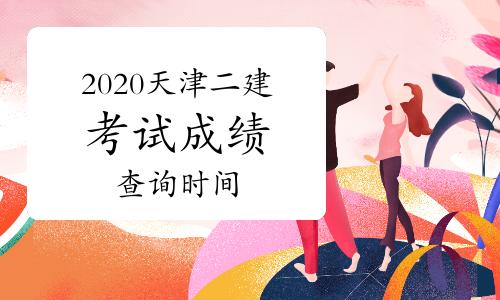2020天津二建成绩1月底可查询