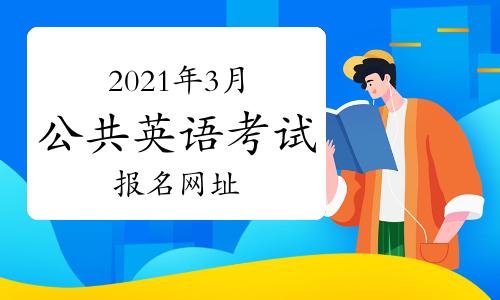 2021年3月公共英語考試報名網址:中國教育考試網