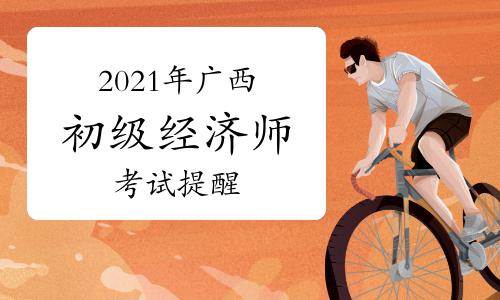 2021年廣西初級經濟師考試提醒