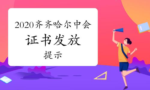 2020年黑龙江齐齐哈尔市中级会计证书暂不发放温馨提示