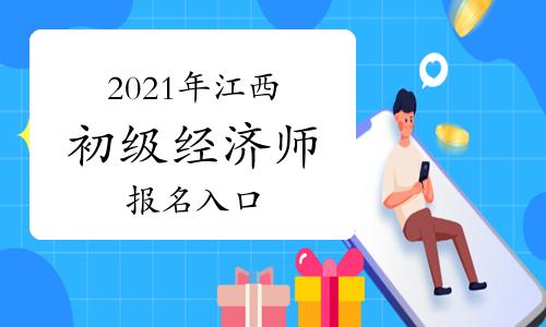 中国人事考试网2021年江西初级经济师报名入口开通!