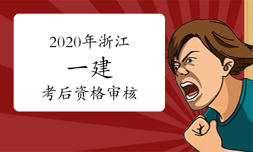 2020年浙江一級建造師考后資格審核要求