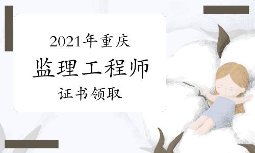 2021年重庆监理工程师成绩合格证明发放通知