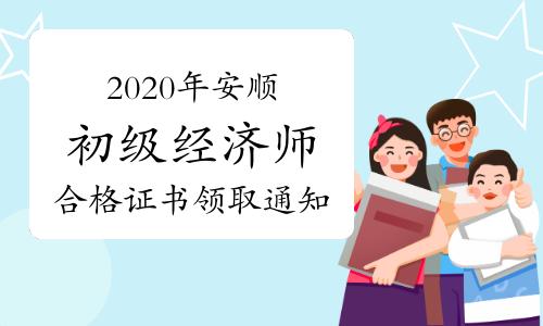 2020年安顺初级经济师国家合格证书领取通知(现场2021年4月6日至23日)