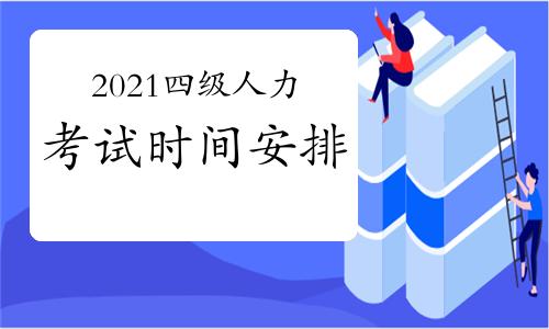 2021年西藏四级人力资源管理师考试时间安排预测