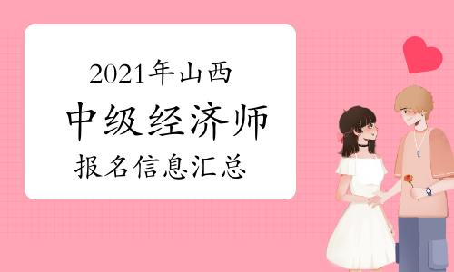 2021年山西中級經濟師報名信息匯總(4月7日更新)