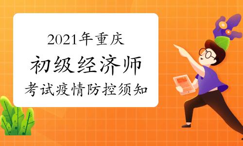 2021年重庆初级经济师考试疫情防控须知