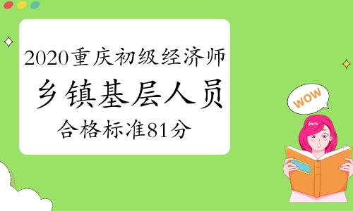 2020年重庆初级经济师乡镇基层事业单位合格标准人员证书发放有关工作的通告(81分)