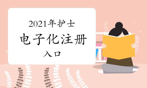 2021年护士电子化注册入口(点击进入)