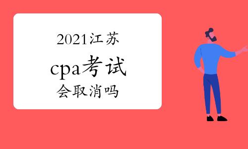厦门注册会计师考试取消,2021年江苏cpa考试会取消吗?