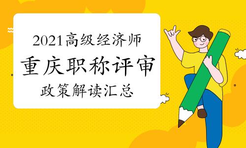 2021年重庆高级经济师职称评审政策解读汇总(10月14日更新)