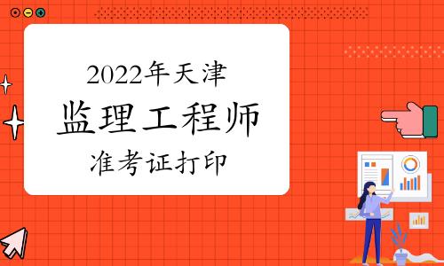 2022年天津注册监理工程师准考证打印时间