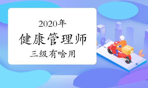2020年健康管理師三級有啥用?