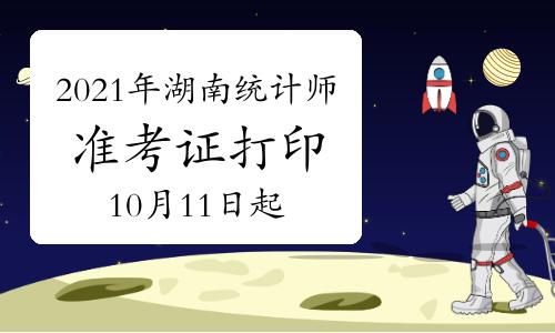 2021年湖南统计师准考证打印时间