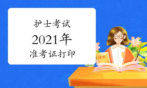 2021年護士考試準考證打印時間是什么時候?