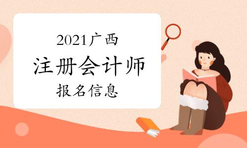 2021年廣西注冊會計師考試報名信息匯總(3月25日更新)