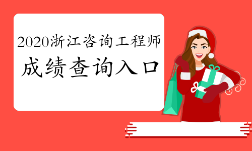 2020年浙江咨詢工程師成績查詢入口:中國人事考試網