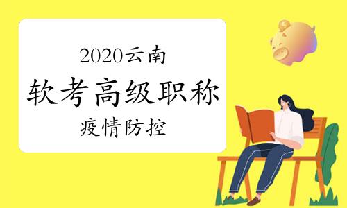 2020年云南软考高级职称考试期间疫情防控注意事项告知书:考前14天申领健康码
