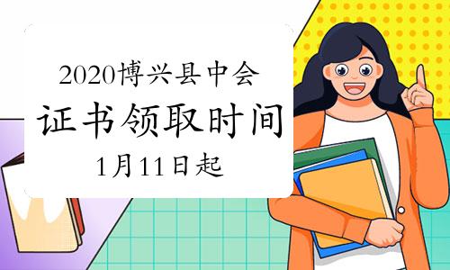 2020年山东博兴县中级会计证书领取时间为2021年1月11日起