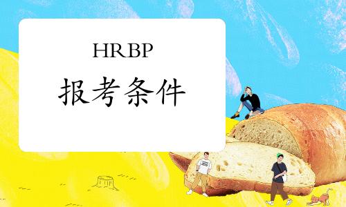 2021年陕西hrbp考试条件(第四批)