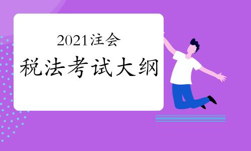 2021年注册会计师《税法》考试大纲已公布