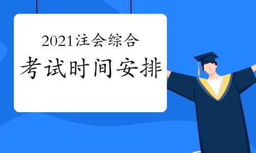 2021注会综合考试时间安排