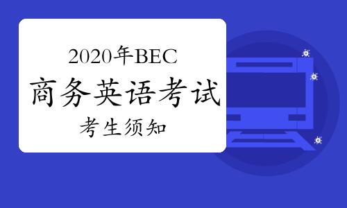 2020年BEC商务英语考试考生须知
