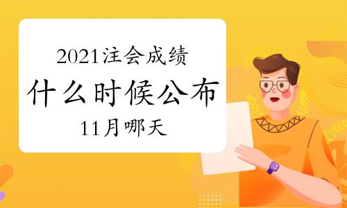 2021年注会成绩什么时候公布?11月哪天?