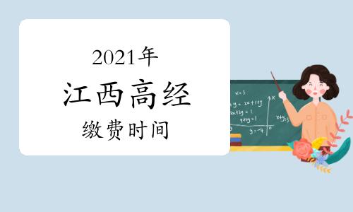 2021年江西高級經濟師繳費時間為報名確認通過后至4月21日