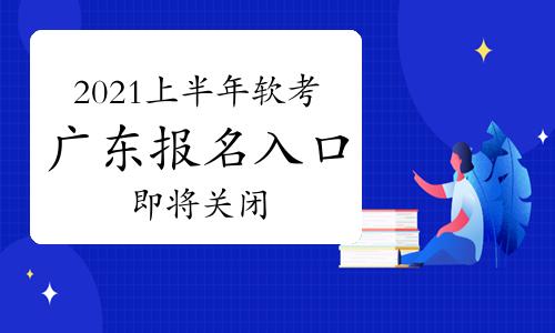 2021年上半年广东软考高级考试报名入口4月7日17:00关闭