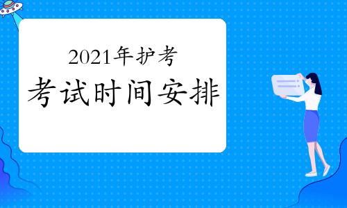 中国卫生人才网:2021年护考时间安排
