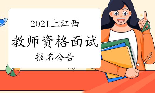 2021年上半年江西教师资格证面试报名公告