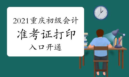2021年重庆初级会计职称准考证打印入口已开通