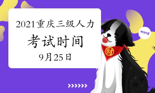 2021年9月重庆三级人力资源管理师考试时间将在:9月25日