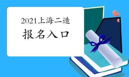2021年度上海上半年二级造价师考试5月9日开始报名,报名入口已开通!