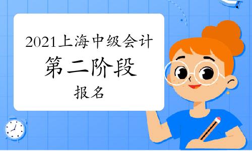 2021年度上海中級會計考試第二階段報名正在進行中
