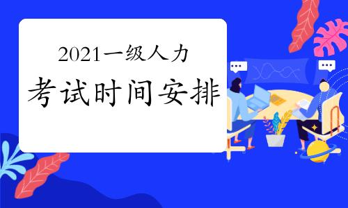 2021年北京一级人力资源管理师考试时间预测