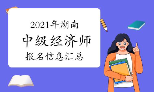 2021年湖南中级经济师报名信息汇总(4月7日更新)