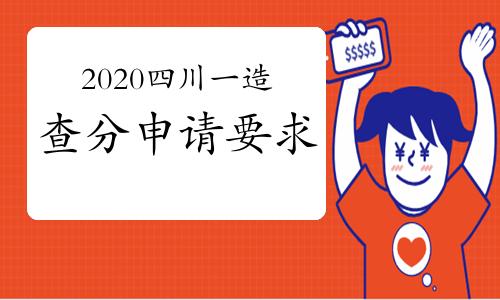 2020四川一級造價工程師查分申請具體要求
