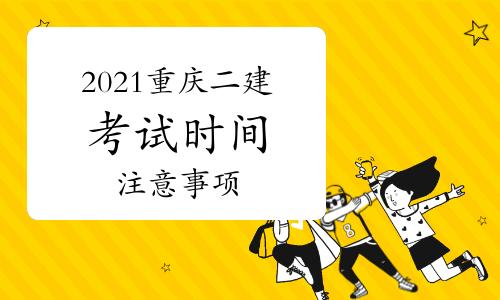 2021年重庆二级建造师考试时间及注意事项