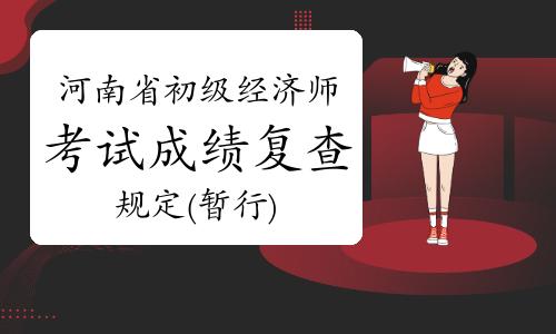 河南省初級經濟師考試成績復查規定(暫行)