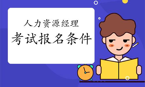 2021年第四批宁夏人力资源经理报名条件